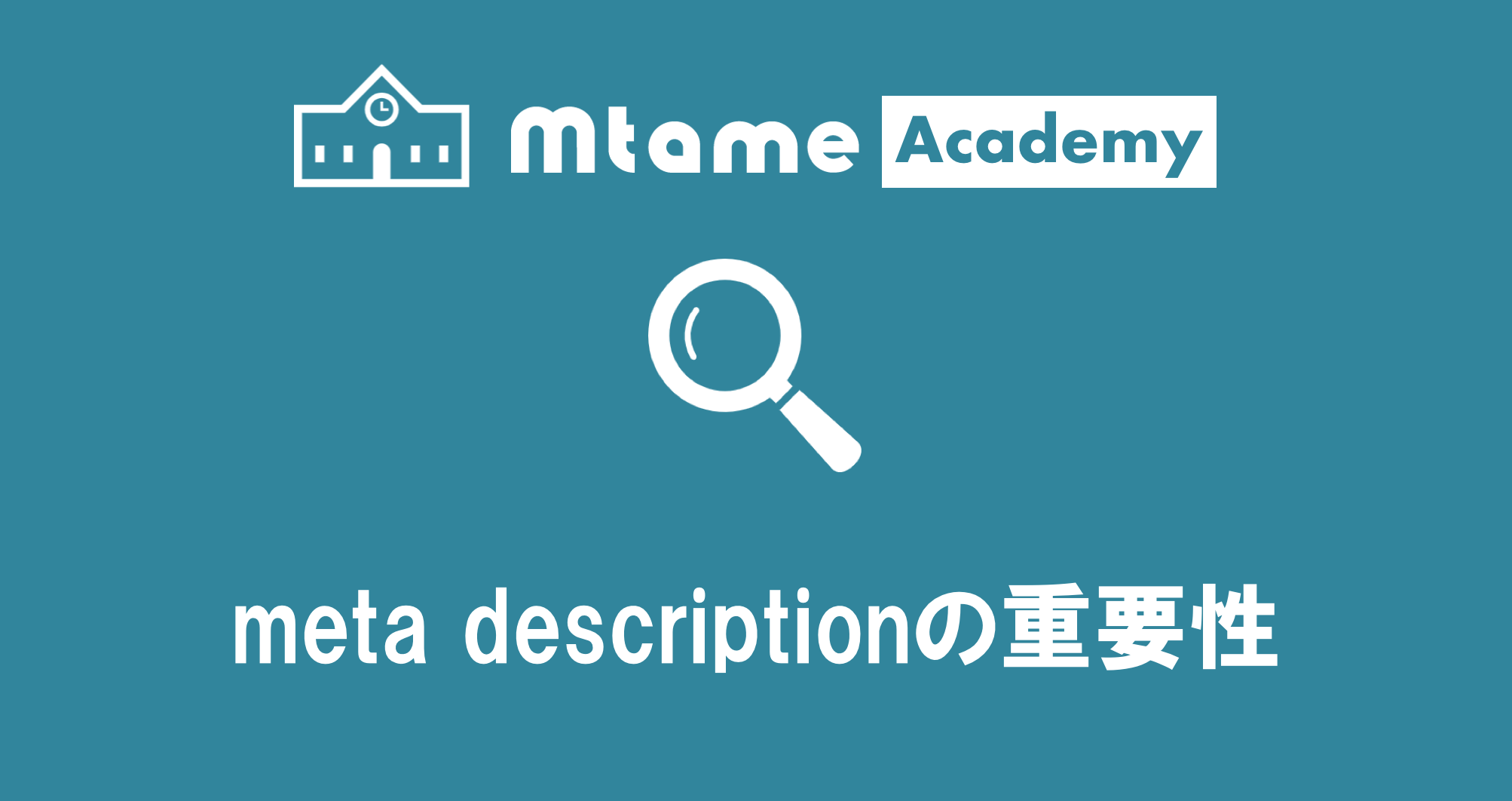 meta descriptionの重要性