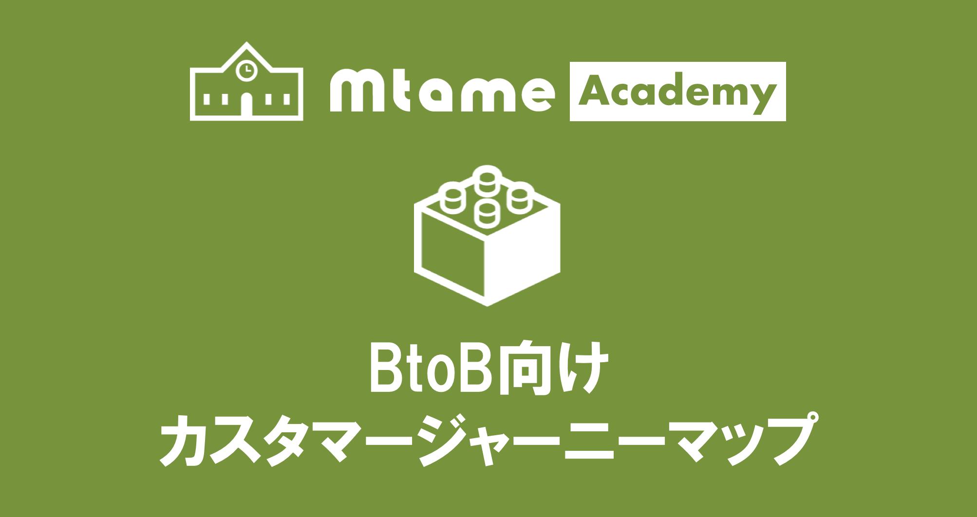 BtoB向け カスタマージャーニーマップ