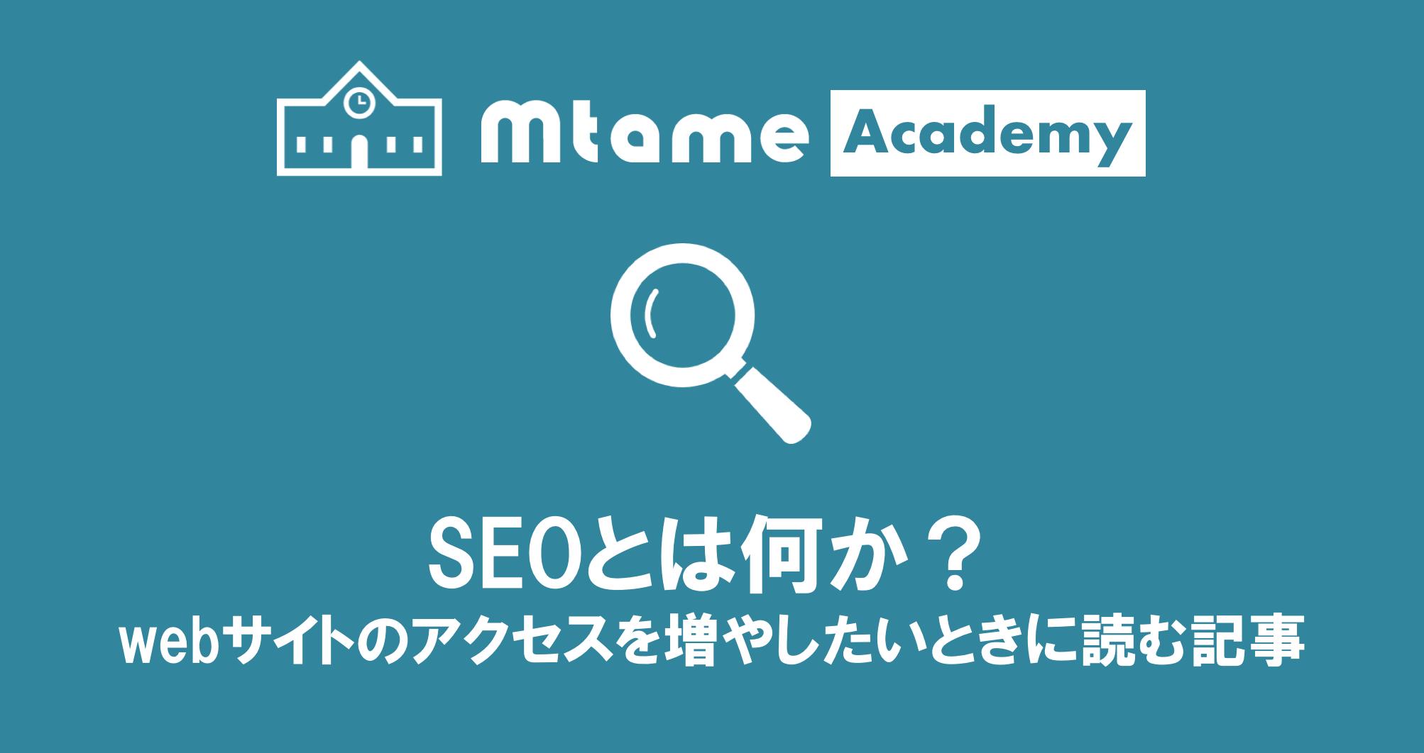 SEOとは何か?Webサイトのアクセスを増やしたいときに読む記事