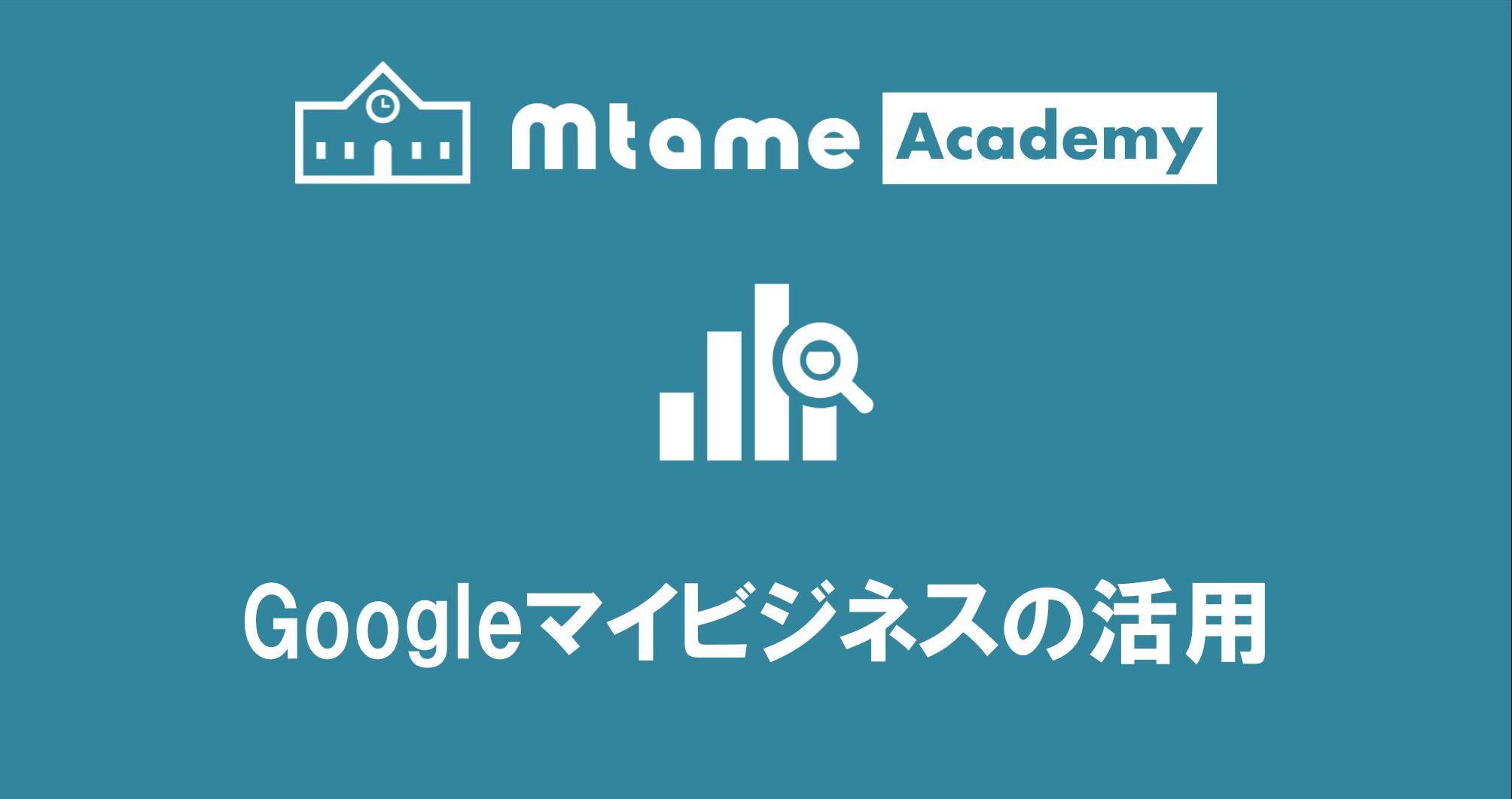 Googleマイビジネスの活用