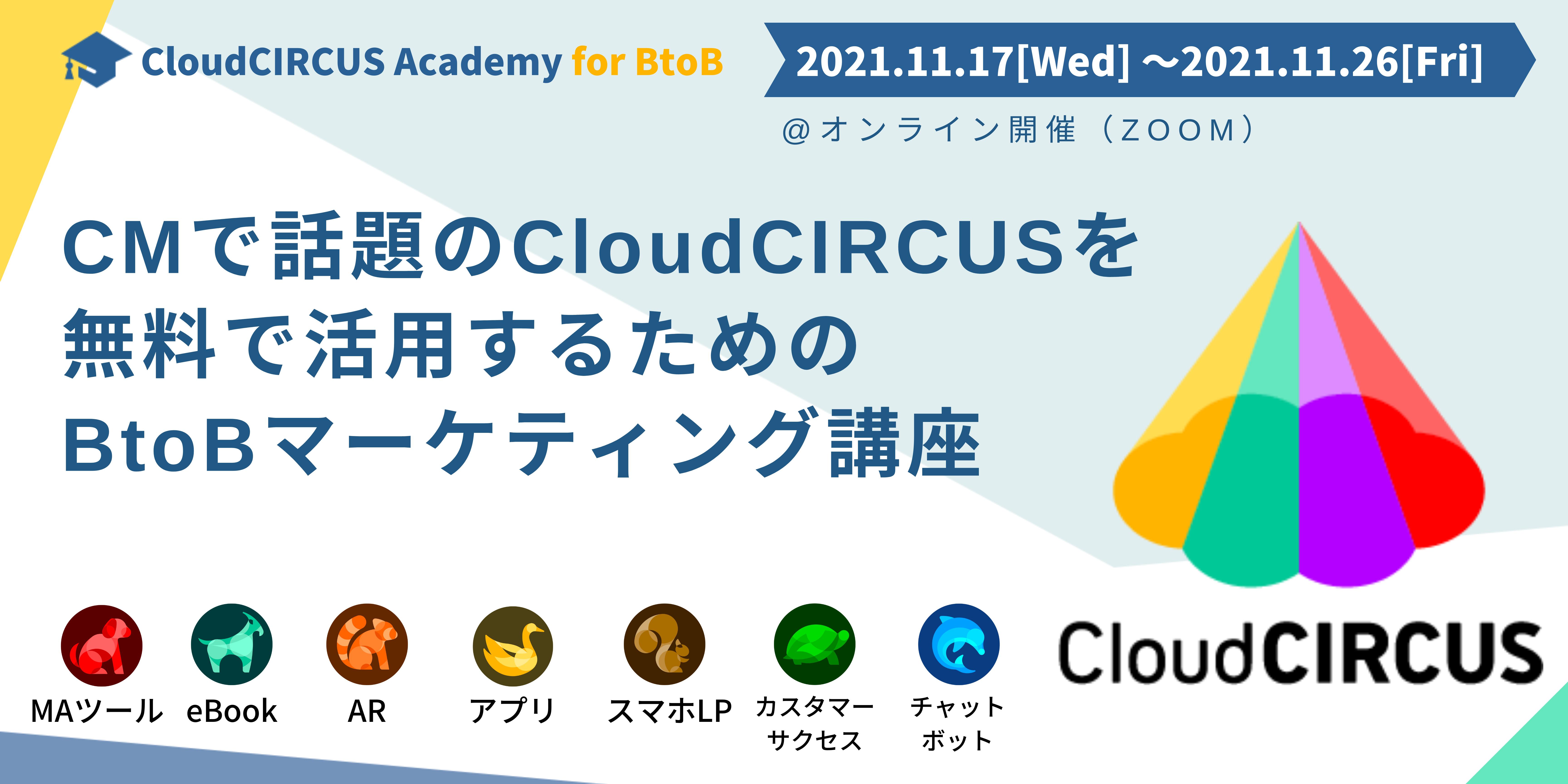 【7月29日(木)】CMで話題のCloudCIRCUSを無料で活用するためのBtoBマーケティング講座