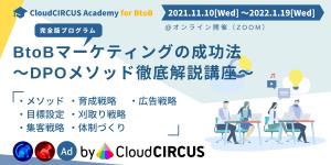 【完全版プログラム】BtoBマーケティングの成功法~DPOメソッド徹底解説講座~