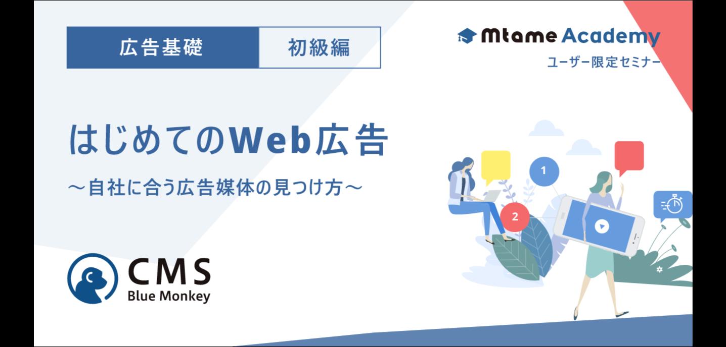 【7月29日(水)】[初級編]はじめてのWeb広告~自社に合う広告媒体の見つけ方~