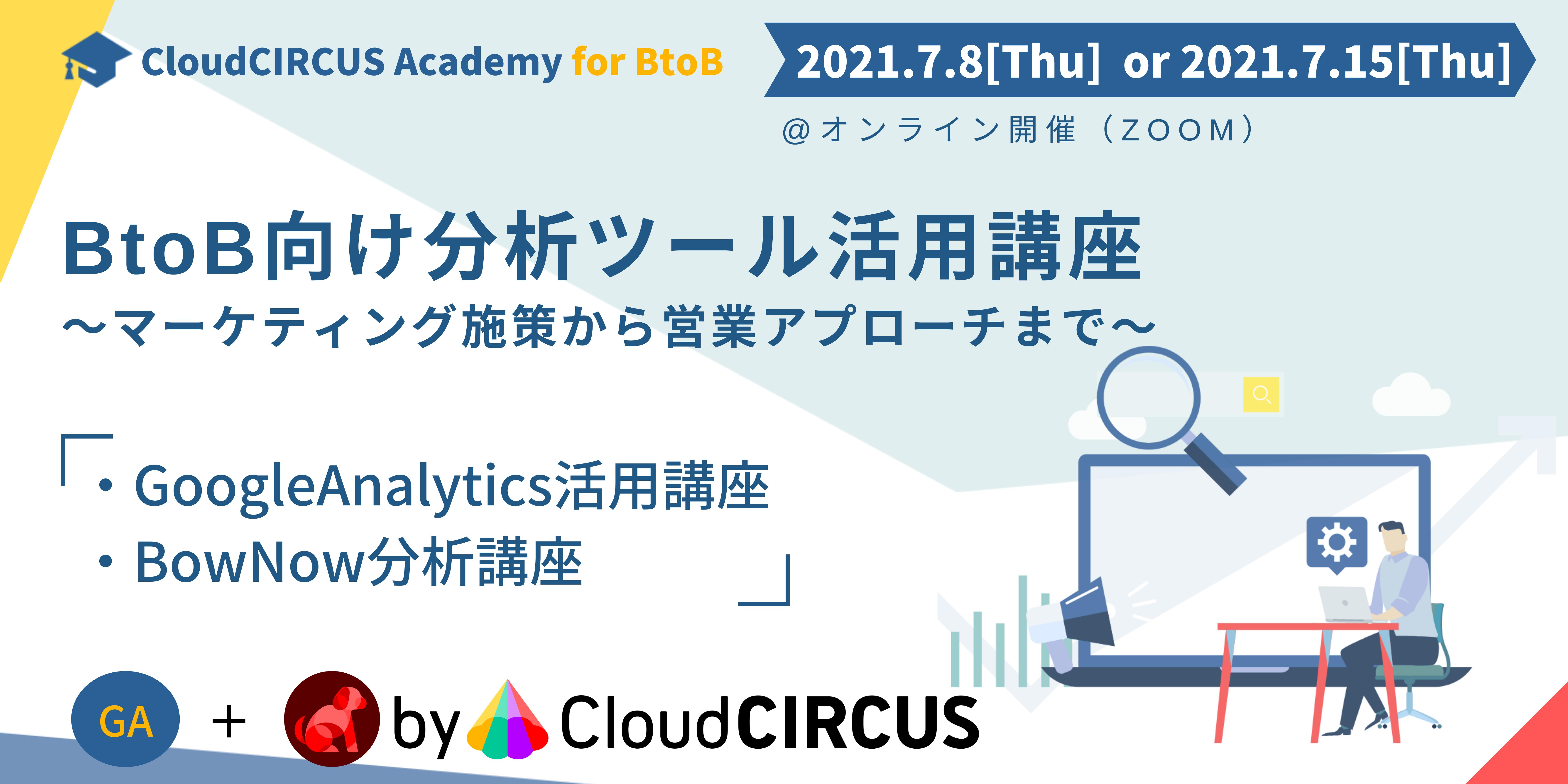 【満員御礼】BtoB向け分析ツール活用講座~マーケティング施策から営業アプローチまで~