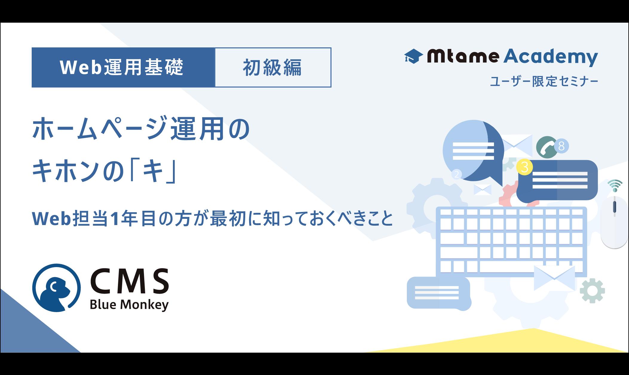 【Web運用基礎:初級編】ホームページ運用のキホンの「キ」〜Web担当1年目の方が最初に知っておくべきこと〜