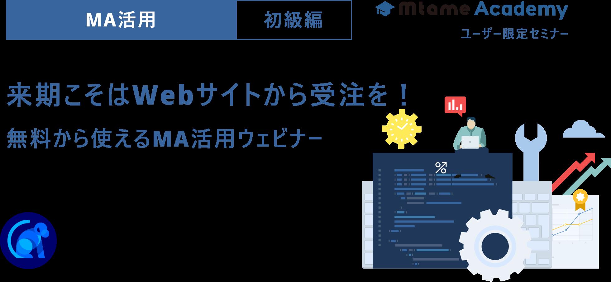 【3月15日(月)】[BlueMonkeyユーザー限定] 無料から使えるMAツール活用ウェビナー