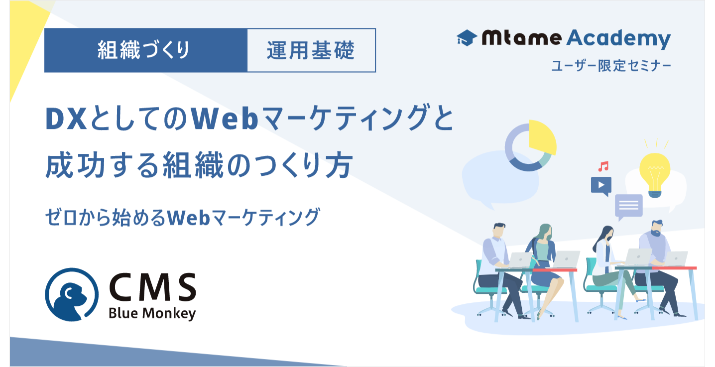 【6月24日(水)】[Web運用基礎:初級編]営業目的のWebサイトで設定すべき目標の立て方〜目標や指標の立て方から、実際に行動に落とし込むまでの道のり〜