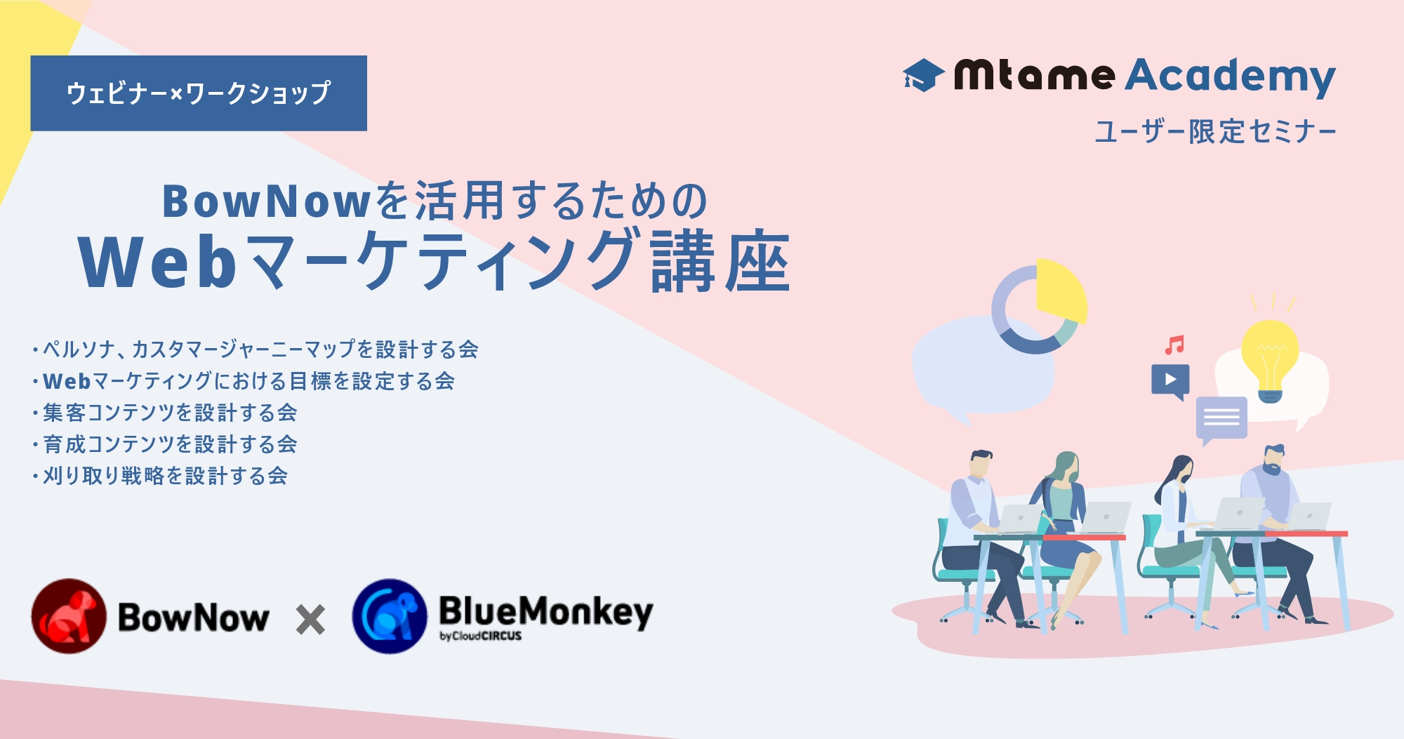 【1/13(水)~2/10(水)】[動画配信×ワークショップ]BowNowを活用するためのWebマーケティング講座