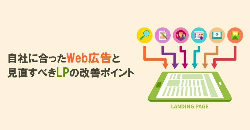 【9月25日(水)】初心者でもわかる!自社に合ったWeb広告と見直すべきLPの改善ポイント