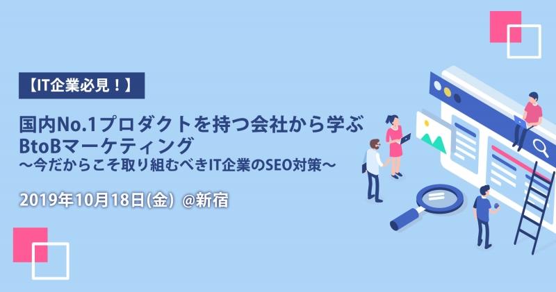 【10月18日(金)】[IT企業必見]国内シェアNo.1プロダクトを持つ会社から学ぶBtoBマーケティング ~今だからこそ取り組むべきIT企業のSEO対策~