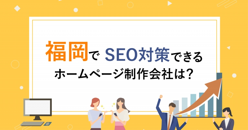 福岡でSEO対策できるホームページ制作会社は?