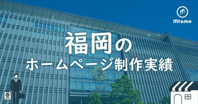 大阪でSEO対策できるホームページ制作会社は?