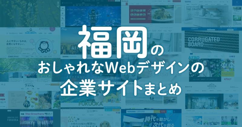 福岡のおしゃれなWebデザインの企業サイトまとめ【22選】