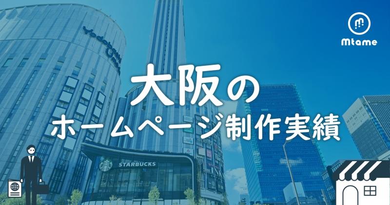 大阪のホームページ制作実績の一覧|Mtame株式会社(エムタメ)