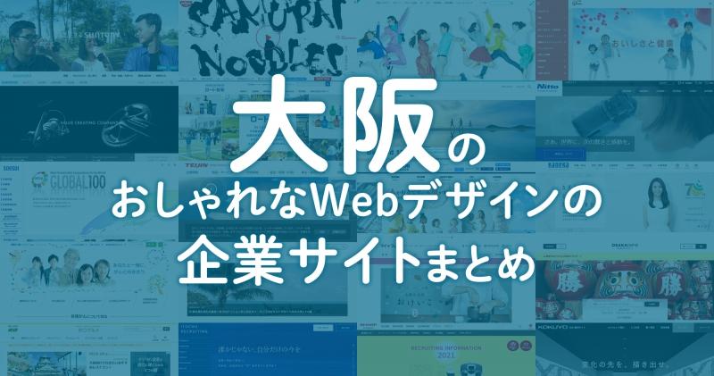 大阪のおしゃれなWebデザインの企業サイトまとめ【25選】