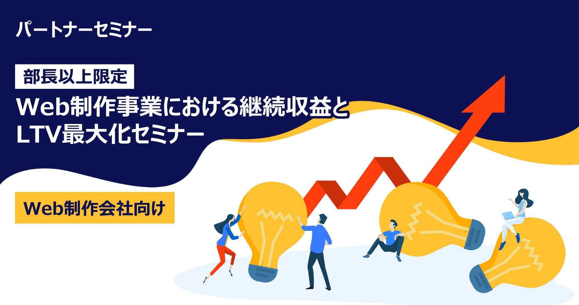【10月15日(火)】[制作会社向け]Web制作事業における継続収益とLTV最大化セミナー(※部長以上限定)