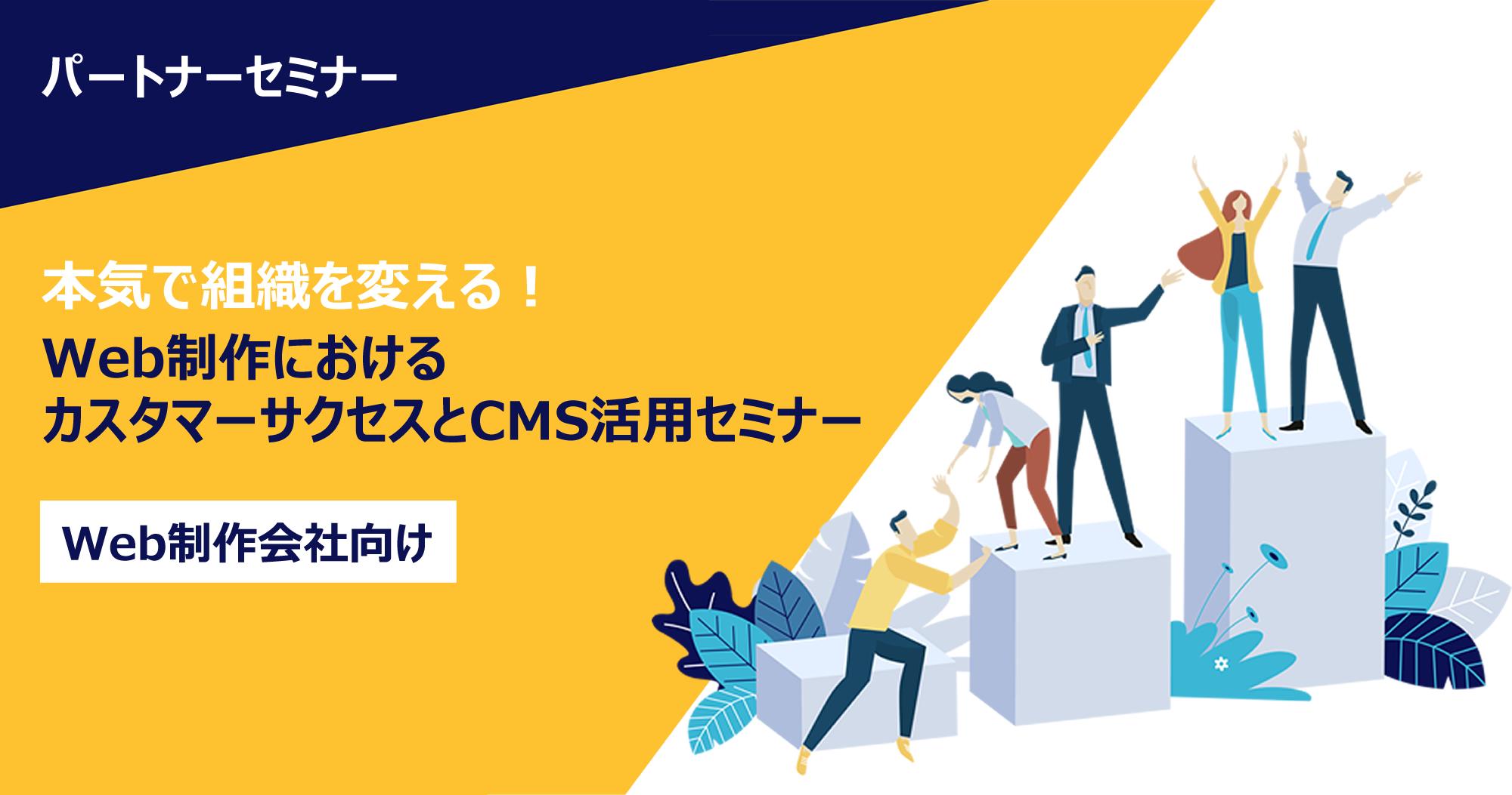 [Web制作会社向け]Web制作業界におけるカスタマーサクセスとCMS活用セミナー