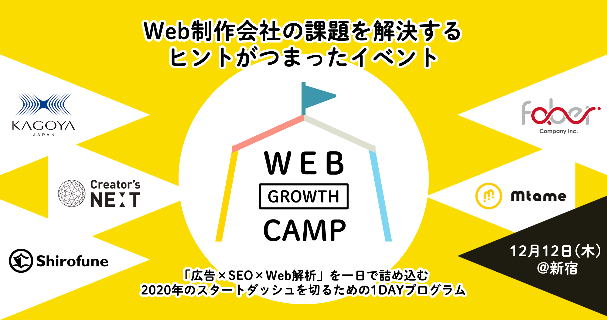 【12月12日(木)】Web制作会社向けイベント「Web Growth Camp」