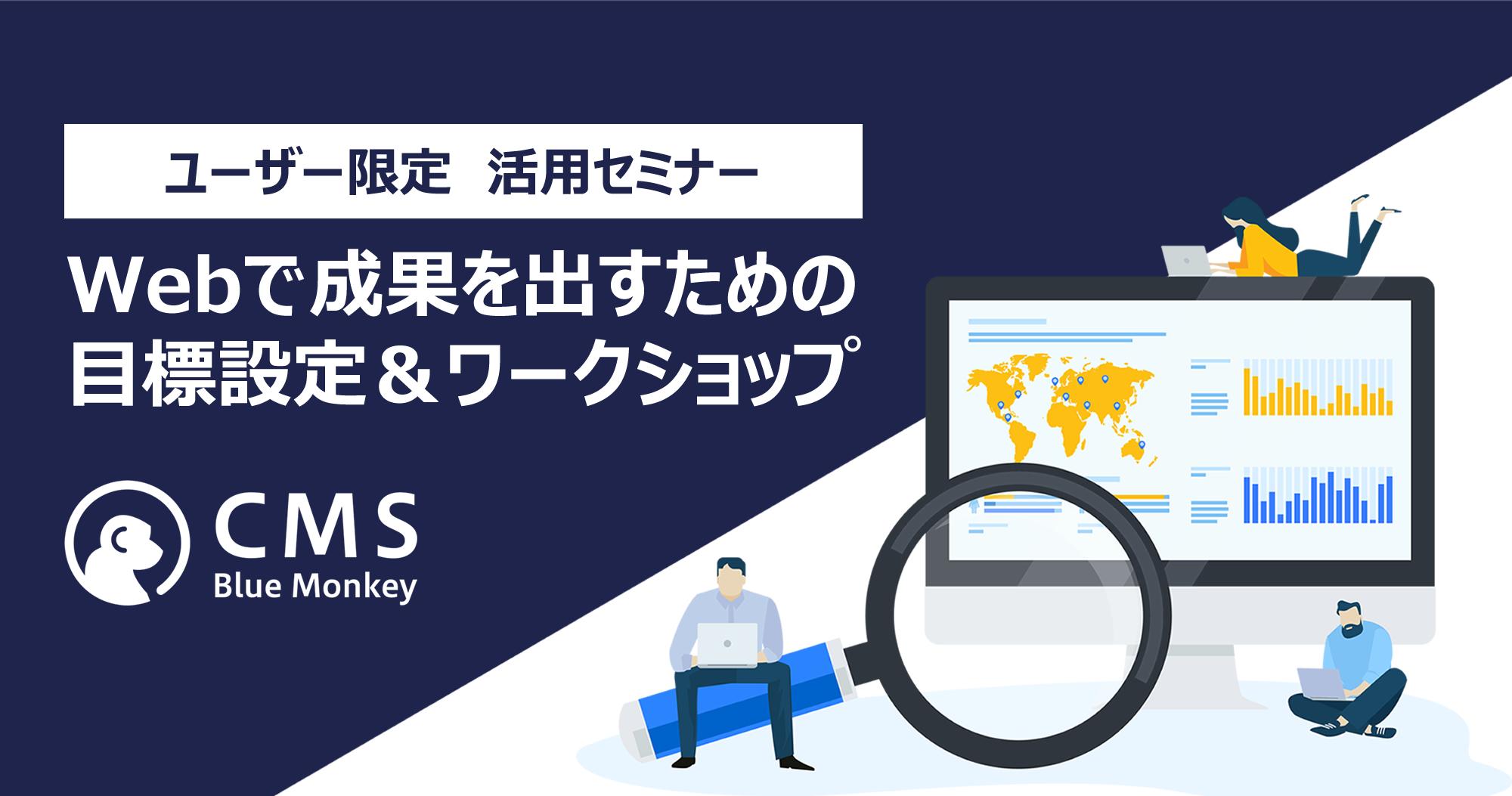 【2月26日(水)】今日から始めるWebサイトを更新するためのCMS操作勉強会