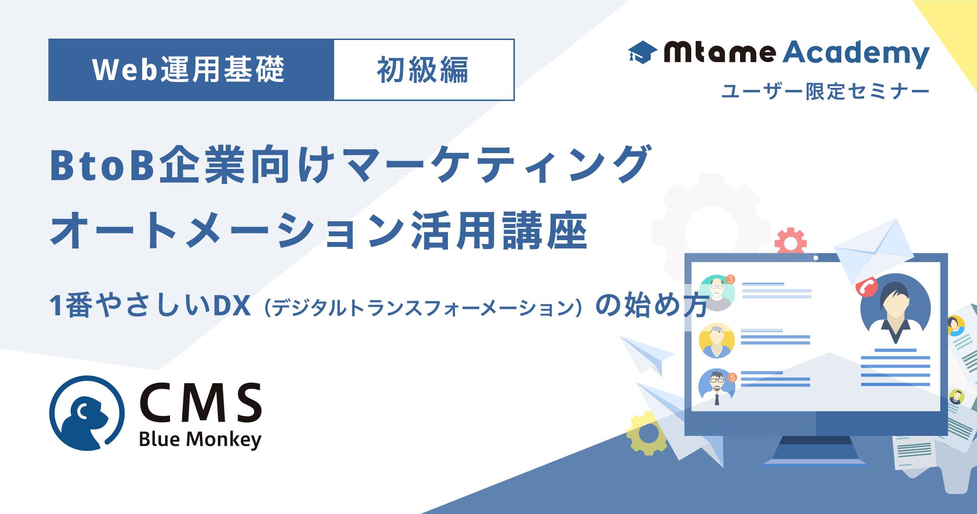 【6/10開催オンラインセミナー】BtoB企業向け MA活用講座〜1番優しいDXのはじめかた〜