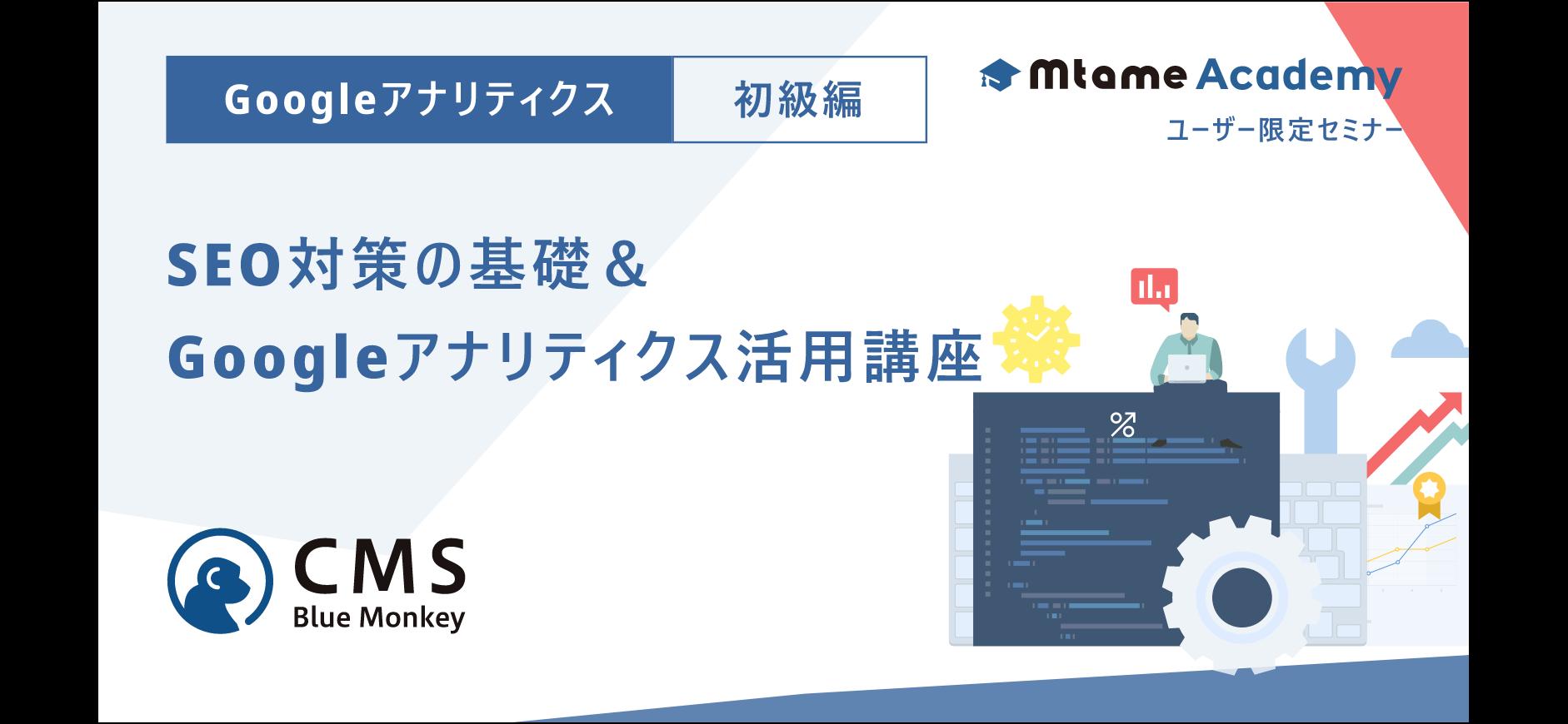 【8月19日(水)】[Web運用基礎:初級編]SEO対策とGoogleAnalytics活用講座